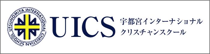 UICS 宇都宮インターナショナル クリスチャンスクール
