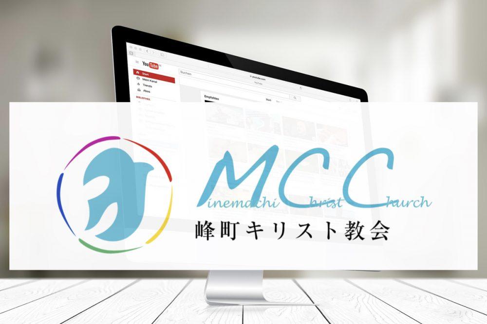峰町キリスト教会オンライン礼拝