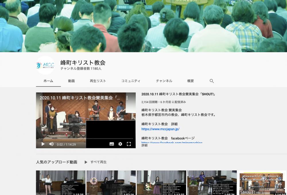 峰町キリスト教会youtube